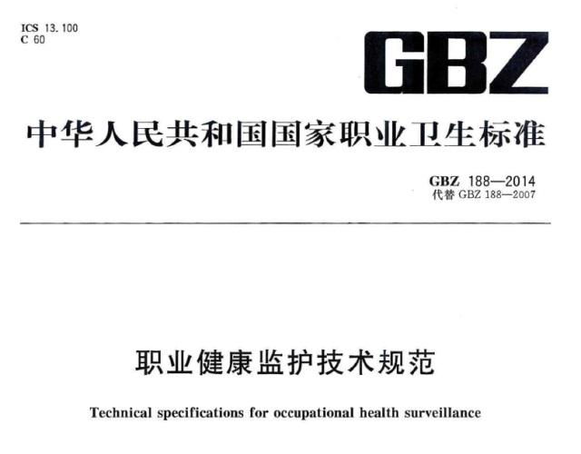 4.GBZ 188封面.jpg