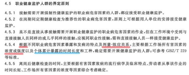 8.职业健康监护人群的界定原则.jpg
