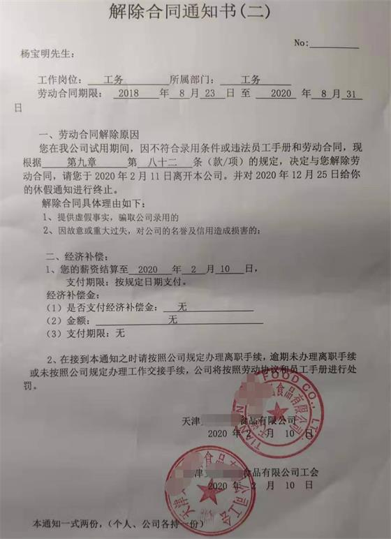 违法-解除劳动合同通知书.jpg