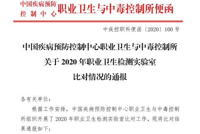 2020年职业卫生检测实验室比对.png