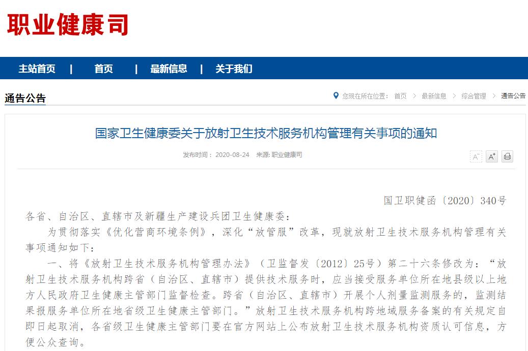 放射卫生机构跨省服务备案取消