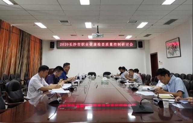 长沙2020年职业健康检查质量控制研讨会.jpg