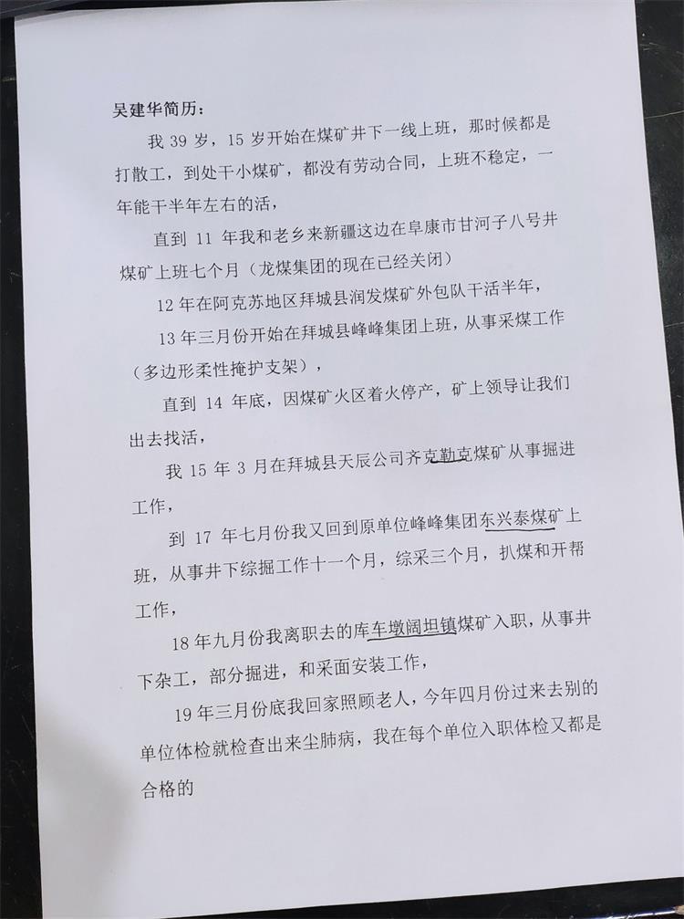 吴建华本人提供的贝博平台登录史简介.jpg