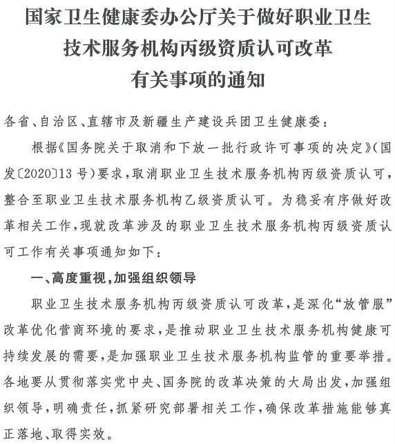 贝博平台登录卫生技术服务机构丙级资质认可改革.jpg
