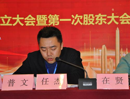 重庆朕尔科技集团股份有限公司6